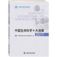 【二手书8成新】中国生命科学十大进展2017 中国科协生命科学学会联合体 中国科学技术出版社