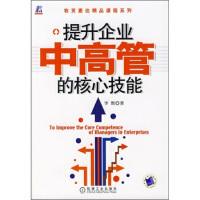 【正版二手书9成新左右】提升企业中高管的核心技能 李默 机械工业出版社