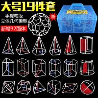 初中高中立体几何模型数学教具大号19件套小号框架几何体图形学具