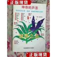 [二手书旧书9成新]神奇的芦荟 /方生 海南摄影美术出版社