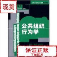 【旧书二手书9成新】公共组织行为学 罗伯特・B・登哈特 珍妮特・V・登哈特 玛9787300083384
