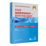 2020临床医学检验技术(士)高频考点与模拟试题解析