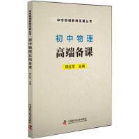 正版书籍 9787504667038 初中物理高端备课 邢红军 中国科学技术出版社