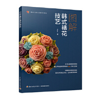 图解韩式裱花技艺(餐饮行业职业技能培训教程),Myra,中国轻工业出版社,9787518420407