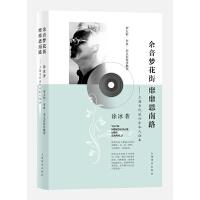 余音梦花街 靡靡思南路――上海当代流行乐私人话本