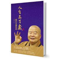 【正版二手书9成新左右】人生三岁星云大师传奇(赠字版 刘爱成 东方出版社