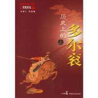 【正版二手书9成新左右】历史上的多尔衮 纪连海 中国民主法制出版社
