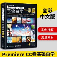 pr教程书籍 中文版Premiere Pro CC完全自学一本通 prcc软件影视编辑视频剪辑制作教程书籍 Premie