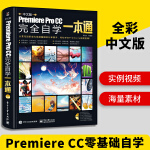 pr教程书籍 中文版Premiere Pro CC完全自学一本通 prcc软件影视编辑视频剪辑制作教程书籍 Premi