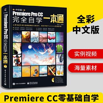 pr教程书籍 中文版Premiere Pro CC完全自学一本通 prcc软件影视编辑视频剪辑制作教程书籍 Premiere2018入门到精通