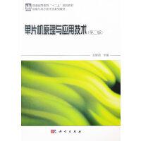 【二手书8成新】单片机原理与应用技术(第二版 吴黎明 科学出版社