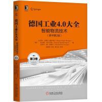包邮 德国工业4.0大全 第3卷:智能物流技术(原书第2版)|8059666