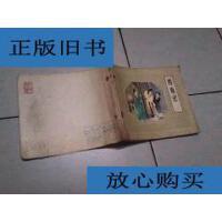 [二手旧书9成新]西厢记.24开连环画 (内页干净) /王叔晖 绘画 ?