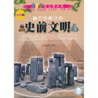 当天发货正版 360度全景探秘 不可思议的史前文明 李阳 天津科学技术出版社 9787530869970中图文轩