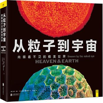 从粒子到宇宙:肉眼看不见的极美世界 一部从诗意原子到大美星河的科普摄影图集!近400幅生物宇宙摄影图,入选时代周刊百大影响力照片,NASA、哈勃官方授权。