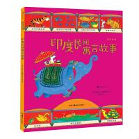 图话经典: 印度民间寓言故事