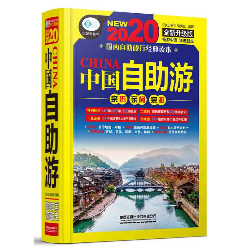 中国自助游(2020全新升级版) 走遍中国必备 说走就走 本书带你畅游全国
