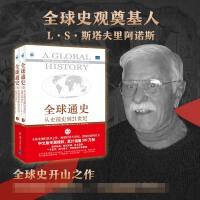 全球通史 斯塔夫里阿诺斯 上下册 全套从史前史到21世纪青少年第7版北京大学出版社世界历史书籍畅销书