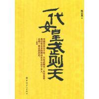 【二手正版9成新包邮】一代女皇武则天 真 工人出版社 9787500849469