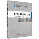 陶瓷与金属的连接技术(下册) 冯吉才,张丽霞,曹健 科学出版社 9787030482907