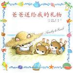 提姆与莎兰:爸爸送给我的礼物 (日)芭蕉绿;(日)猿渡静子 南海出版公司 9787544241564
