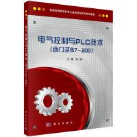 电气控制与PLC技术(西门子S7-200)