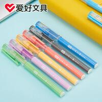 爱好文具中性笔直液式走珠笔商务水性笔彩色水笔女韩国签字笔2043