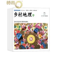 乡村地理杂志2019年全年杂志订阅一年共4期 季刊 10月起订 当代贵州
