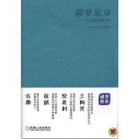 �A�袈��� ��人�鹇怨芾硎�� 于翠霞 �C械工�I出版社 9787111522881