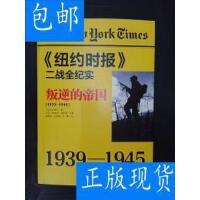 [二手旧书9成新]《纽约时报》二战全纪实:叛逆的帝国(1939-1945