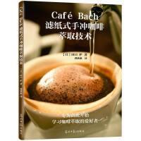 正版 Café Bach滤纸式手冲咖啡萃取技术[日]田口护 著;郭欣惠 译光明日报出版社