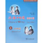 汉语十日通・教师手册・4冲刺篇
