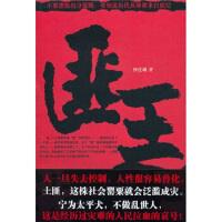 【二手书8成新】匪王 钟连城 湖南人民出版社