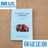 [二手旧书9成新]汽车铸铁件生产技术及理论问题 /赵书城 东风汽车