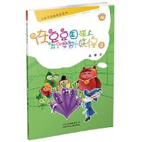 卡布奇诺趣多多系列――在豆豆国碰上五个紫萝卜3,王蕾,北京少年儿童出版社,9787530152980