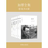 加缪全集(套装共6卷)(电子书)