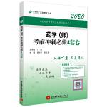 执业医师2020 药学资格考试:丁震2020药学(师)考前冲刺必做4套卷
