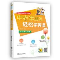 中老年朋友轻松学英语 从ABC到流利口语