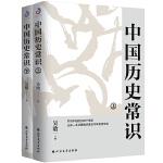 中国历史常识(上、下册):不可不读的268个中国历史常识