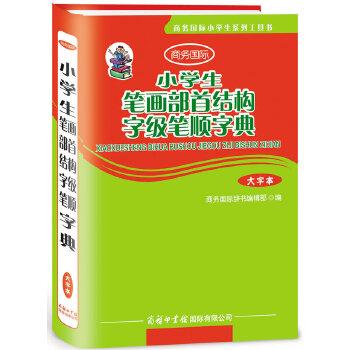 小学生笔画部首结构字级笔顺字典(大字本)12000多名读者热评!