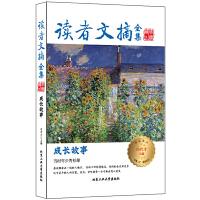 读者文摘全集精华版-成长故事