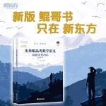 朱昊鲲高考数学讲义 真题决胜800题 团购电话010-57993310