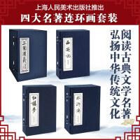 上海人民美术四大名著连环画套装:三国演义+水浒传+西游记+红楼梦连环画