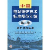 中国电站锅炉技术标准规划汇编(第三卷):锅炉材料标准