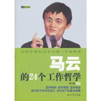 马云的24个工作哲学 9787502188290