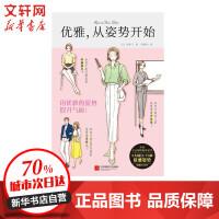 优雅,从姿势开始 江苏凤凰文艺出版社有限公司