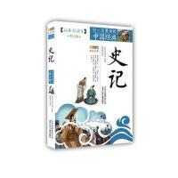 【正版二手书9成新左右】你要读的中国经典(拓展阅读本《史记》 (汉)司马迁 北京少年儿童出版社