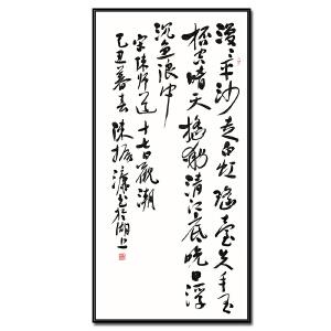 中国文联副主席,中国书法家协会副主席 陈振濂《书法》