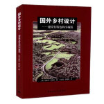 国外乡村设计 : 【美】兰德尔.阿伦特 中国建筑工业出版社 9787112113835
