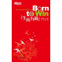 生而为赢:汉英对照(电子书)